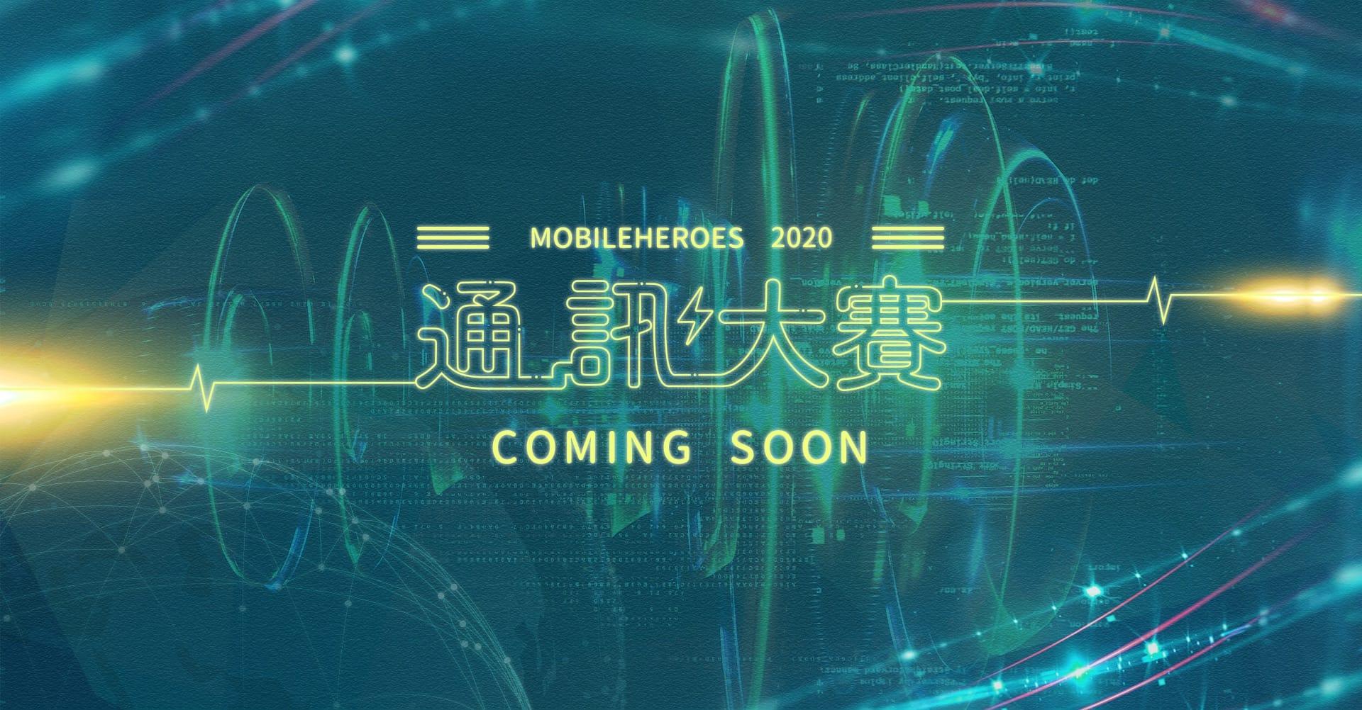 2020_comingsoon